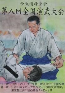第八回演武大会ポスター_R