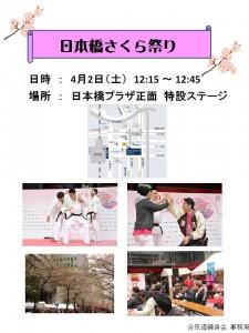 160318-日本橋さくら祭りのお知らせ